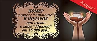 """Номер в отеле """"Атташе"""" в подарок при счете от 15 000 рублей в кафе """"Манжо"""""""