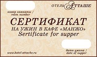 """Отель """"Атташе"""" дарит СЕРТИФИКАТЫ НА УЖИН!"""