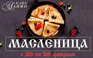 """Масленица 2017 в кафе """"Манжо"""""""