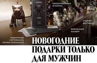 """Новогодние подарки от премиум Барбершопа в """"Манжо""""."""
