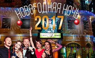 """Яркая Новогодняя ночь вместе с """"Манжо"""""""