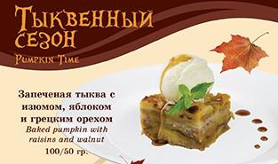Приглашаем всех Вас отведать изумительные тыквенные десерты!