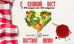 """В кафе """"Манжо"""" ПОСТНОЕ МЕНЮ с 14 марта по 30 апреля!"""