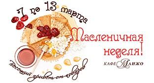 """Радостно встречаем весну и Масленицу вместе с кафе """"Манжо""""!"""