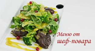 """Новое меню от Шефа в кафе """"Манжо"""""""