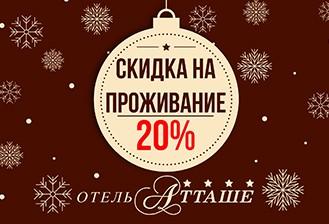 20 % скидка на проживание  в отеле «Атташе»