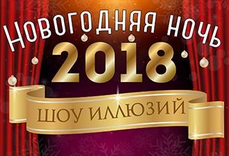 Дорогие гости, приглашаем Вас встретить Новый 2018 год в кафе «Манжо»!