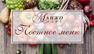 """Новое постное меню в кафе """"Манжо"""""""