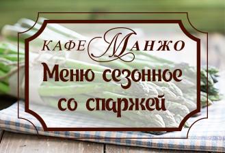 """Сезонное меню со Спаржей в кафе """"Манжо"""""""