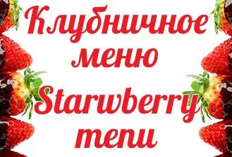 """Клубничное меню в кафе """"Манжо"""""""