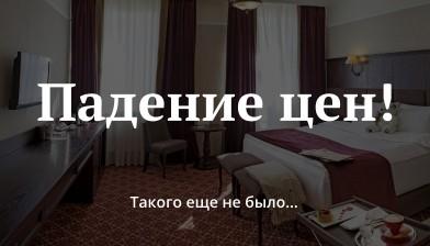ПАДЕНИЕ ЦЕН!