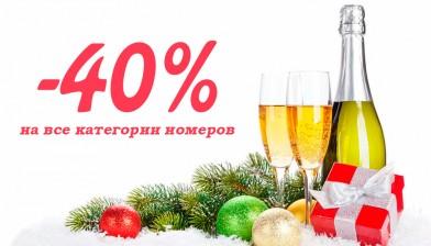 Все новогодние праздники скидка 40% на номера!
